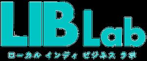 LIB LAB - ローカル インディ ビジネス ラボ-